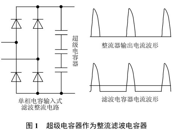 f铝电解电容器并联作为滤波电容器的整流滤波电路.