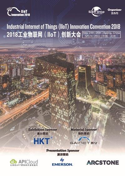 2018工業物聯網(IIoT)創新大會在北京圓滿落幕