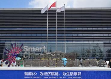 首届中国国际智能产业博览会今日开幕