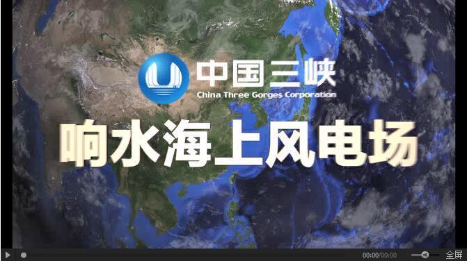 三峡集团海上风电巡礼之江苏响水海上风电场
