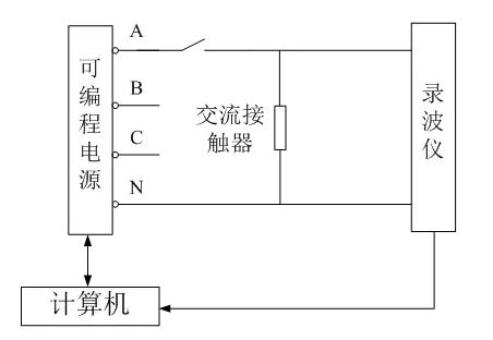 交流接触器电压暂降耐受性实验电路图