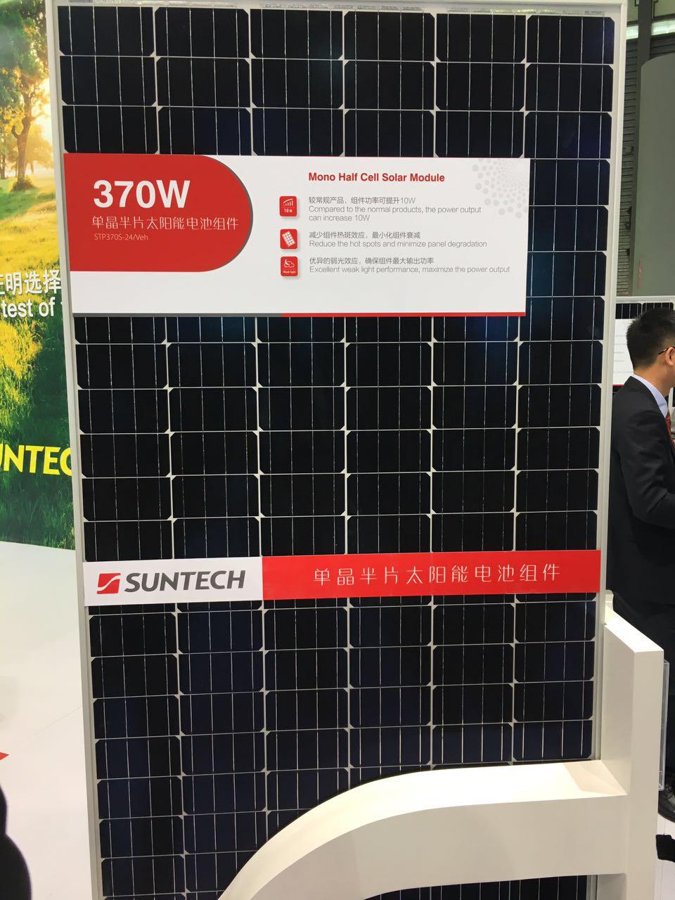 尚德的370w单晶半片太阳能组件