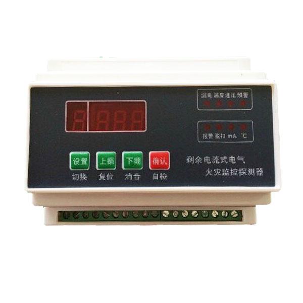 分体式电气火灾监控系统